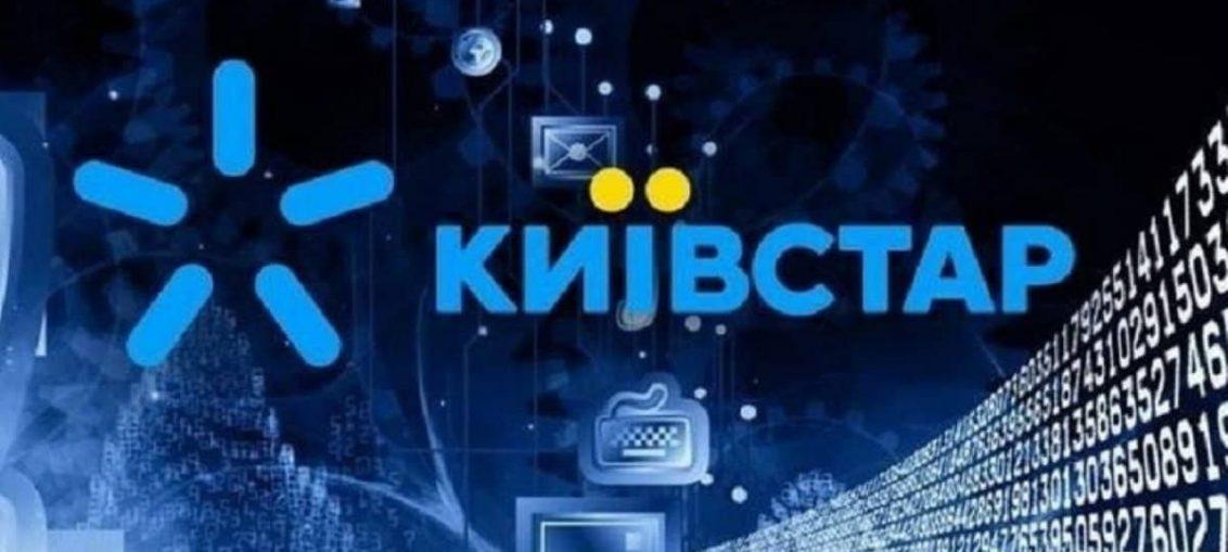 «Київстар» завершує чергове розширення мережі покриття 4G зв'язку
