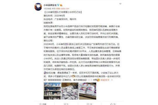 Вилучено велику партію підроблених смартфонів Xiaomi