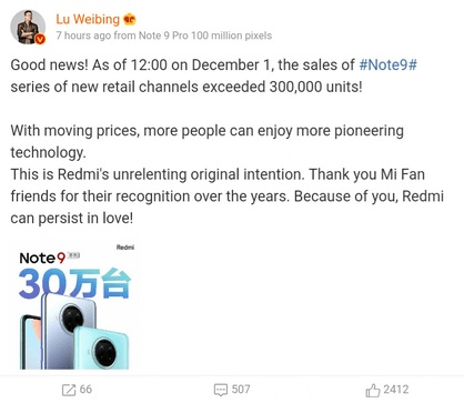 Redmi продала більше 300 тис смартфонів Note 9 5G лише за пів дня
