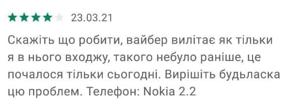Українці масово скаржаться на збій в роботі месенджера Viber