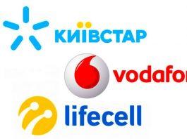 Названо найвигідніші в Україні тарифні плани з безлімітним мобільним інтернетом