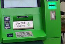 Українцям розповіли, як сучасний банкомат може нашкодити кредитній історії