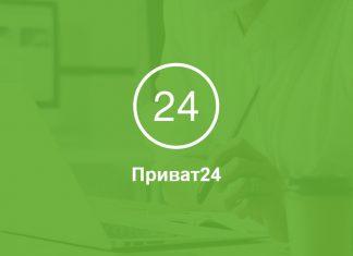 Що робити, якщо ви отримали СМС про зміну пароля в Приват24