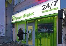Що робити, якщо знайшли на вулиці чужу банківську карту ПриватБанк?