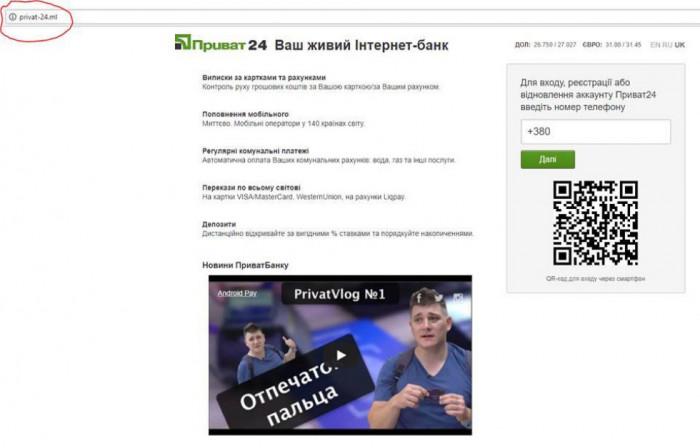 Українців масово обкрадають на сайті Приват24