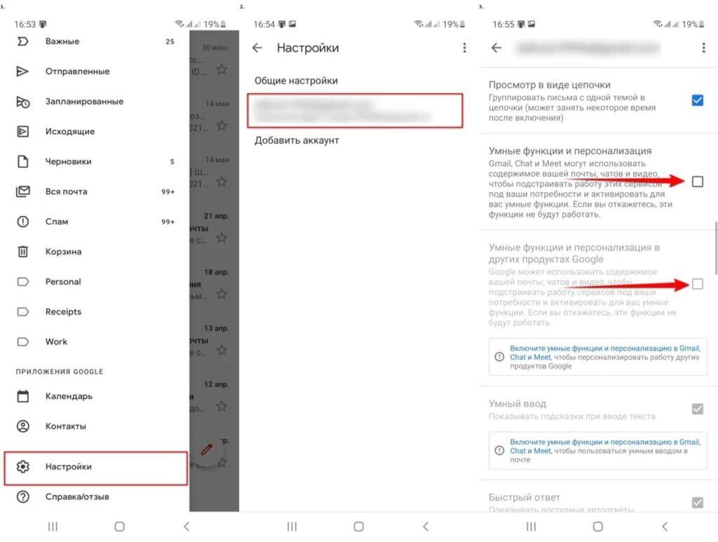 Прибираємо стеження Google на Android-смартфонах