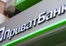 Названо 3 способи швидкого блокування банківської картки Приватбанку