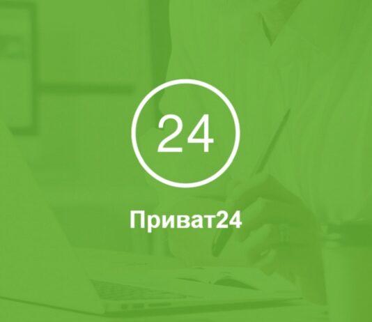 Названо способи, якими шахраї дізнаються пароль до Приват24